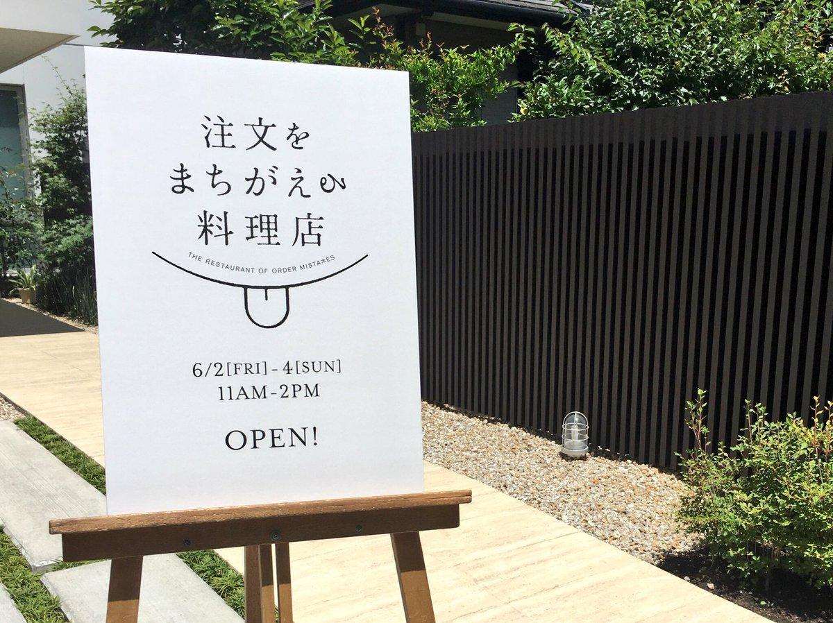 Tokijská pop-up restaurace zaměstnává číšníky s demencí